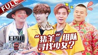 """[ENG SUB]""""Go fighting!""""-S5 EP10 Luo Zhixiang's bad joke makes Zhang Yixin laugh 20190714"""