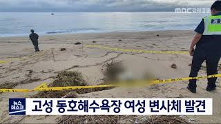 고성 동호해수욕장 여성 변사체 발견