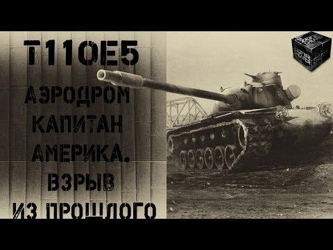 ☑ Т110Е5_Аэродром - Капитан Америка.Взрыв из прошлого[World of Tanks]