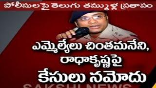 Political Power Upper Hand on Police Power in West Godavari