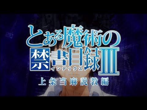 とある魔術の禁書目録Ⅲ キャラクター別PV『上条当麻説教編』 (09月20日 09:45 / 8 users)