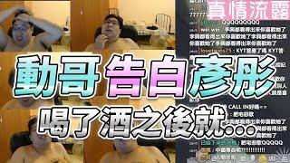【國動】動主播:彥彤沒有劈腿、沒有吳鳳、還在療傷,請大家幫我保護她~by小花