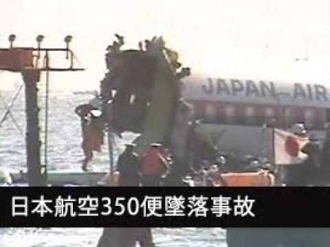 日本航空350便墜落事故に関する...