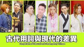這群人 TGOP X 謝祖武 │古代用詞與現代的差異 Comparison of Classical and Contemporary Chinese