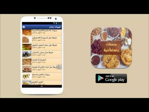 Chhiwat Ramadan   شهيوات رمضان