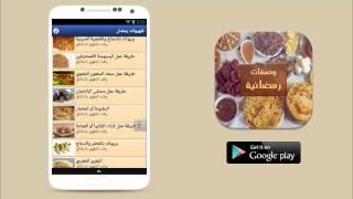 Chhiwat Ramadan | 2017 شهيوات رمضان