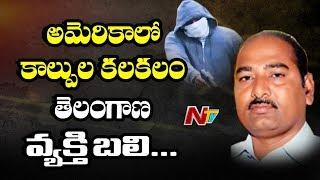 అమెరికాలో కాల్పులు.. తెలంగాణకు చెందిన వ్యక్తి దారుణ హత్య | NTV
