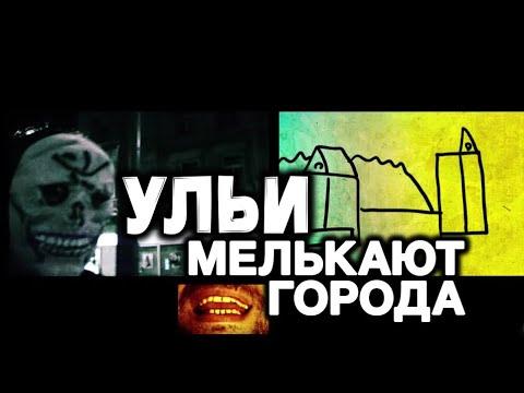 Ульи - Мелькают города