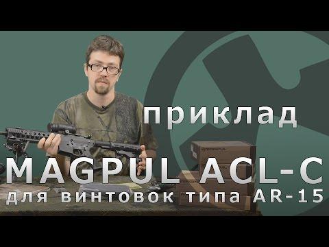 Magpul ACS-L приклад для винтовки типа AR-15
