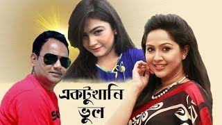 Ektukhani Bhul | Bangla Natok 2017 | Nadia Ahmed | Maznun Mizan | ATN Bangla