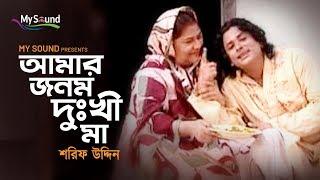 Amar Joanom Dukhe Maa | Shorif Uddin | Bangla Maa Song | Mysound BD