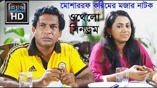 Mosarrof Karim Bangla funny Natok | Othelo Cyndrome | Mosarraf Karim | Jui | 2017 |