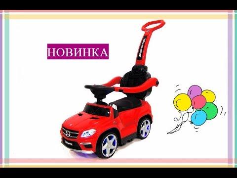 Детская каталка-толокарТолокар Mercedes-Benz GL63 A888AA-H (ЛИЦЕНЗИОННАЯ МОДЕЛЬ)