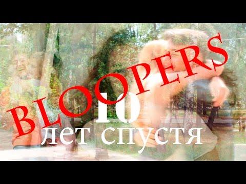 СЕКРЕТЫ СЪЕМОК  10 лет спустя // backstage, bloopers