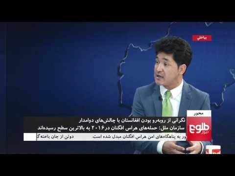 MEHWAR: UN Report On Afghanistan Discussed / محور: بررسی گزارش سازمان ملل درباره افغانستان