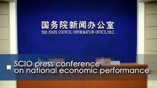 Live: SCIO press conference on national economic performance 2018年上半年国民经济运行情况新闻发布会