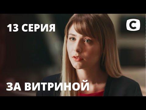 Сериал За витриной: Серия 13 | МЕЛОДРАМА 2019