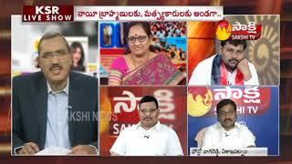 KSR Live Show: 'YS Jagan Announced BC Declaration In 'BC Garjana' | Eluru - 18th February 2019