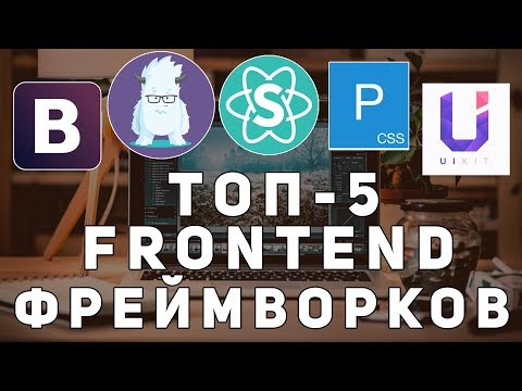 Топ- 5 Frontend фреймворков по версии Github