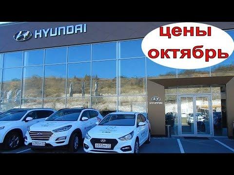 HYUNDAI цены на модельный ряд октябрь 2018