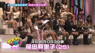 AKB48第3回選抜総選挙順位発表 3位柏木由紀 4位篠田麻里子 5位渡辺麻友