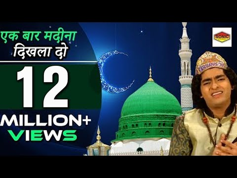 Ek Bar Madina Dikhla Do | Mere Ghar Aana Pyare Nabi | Rais Anis Sabri video