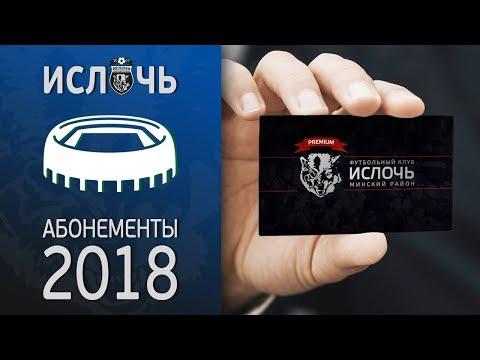 ФК Ислочь | Абонементы на новый сезон