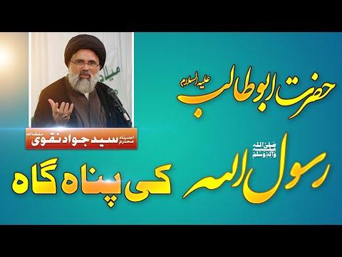 Hazrat Abu Talib, Rasool ul Allah SAWW ke Panahgaah  | Ustad e Mohtarm Syed Jawad Naqvi