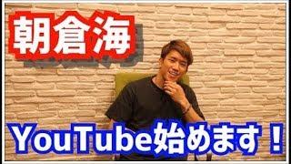 無料テレビでKAI Channel / 朝倉海を視聴する