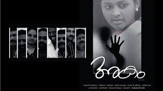 Akam - malayalam short film