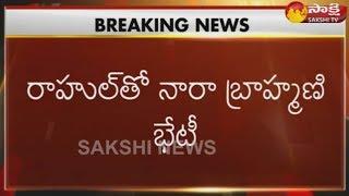 Rahul Gandhi to Meet With Entrepreneurs at Taj Krishna | రాహుల్ తో నారా బ్రాహ్మణి భేటీ