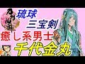 千代金丸!琉球の癒し系男士!【刀剣乱舞とうらぶ】 thumbnail