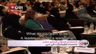 The 14th forum of business Women Leaders in Dubai