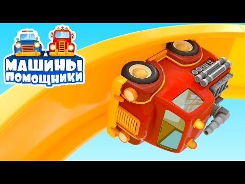 Мультики про машинки: МАШИНЫ ПОМОЩНИКИ! Развивающий мультик #5. Машинки для детей