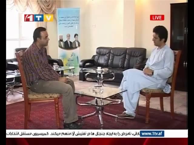 1TV Afghanistan Pashto News 23.08.2014 ???? ??????