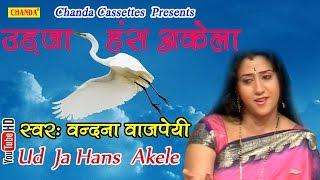 उड़ जा हंस अकेला || Vandana Vajpai ||  Ud Ja Hans Akela || प्रातः कालीन भजन