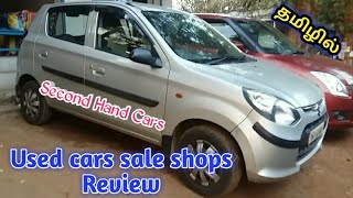 Second Hand Cars shop in Tamilnadu Review