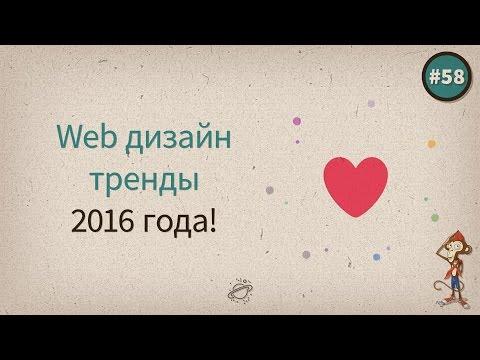 Web дизайн тренды 2016 года — uWebDesign подкаст #58