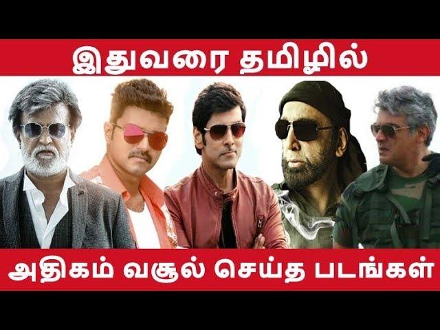 தமிழில் அதிகம் வசூல் செய்த படங்கள் | Kollywood All Time  Box Office | Thala | Vijay62 | Viswasam