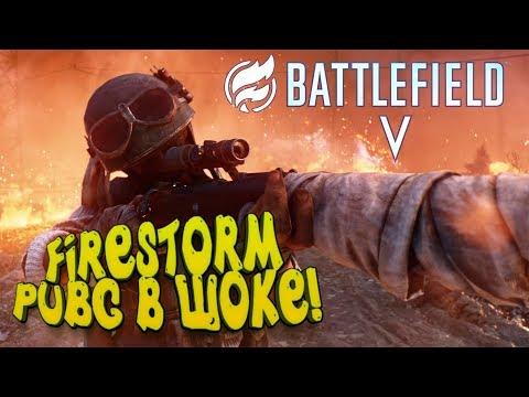 PUBG НА МАКСИМАЛКАХ! - ГОЛОДНЫЕ ИГРЫ В Battlefield 5: Firestorm