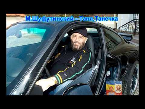 Шуфутинский Михаил - Таня, Танечка