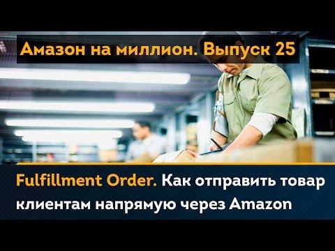 Fulfillment Order. Отправка товара клиентам напрямую через Amazon | Амазон на миллион #25