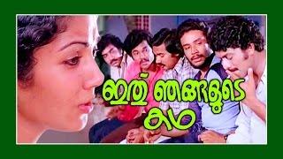 Ithu Njangalude Katha | Malayalam Full Movie | Sreenath & Shanthi Krishna