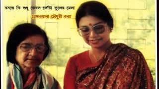Basante Ki Shudhu  || Rezwana Choudhury Bannya