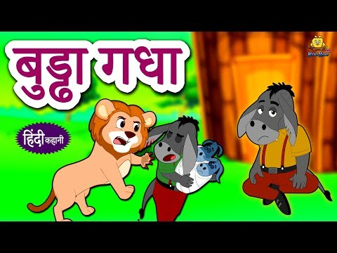 बुड्ढा गधा - Hindi Kahaniya for Kids | Stories for Kids | Moral Stories for Kids | Koo Koo TV Hindi thumbnail