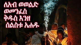 Ethiopan Ortodox Tewahido Mezmur  liqe D/n WondwosenBelay