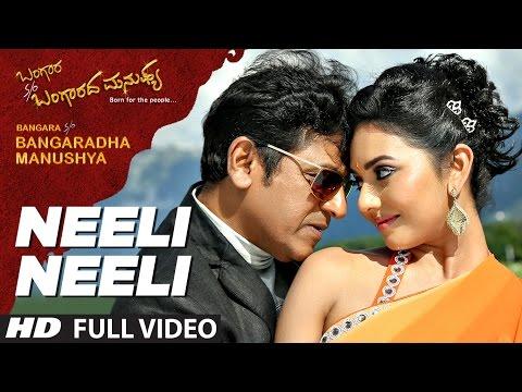 Neeli Neeli Full Video Song | Bangara s/o Bangaradha Manushya | Dr.Shivaraj Kumar, Vidya Pradeep thumbnail