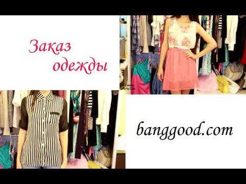 Дешевая Одежда Заказ Через Инет