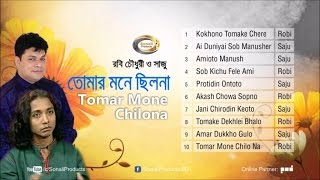 Tomar Mone Chilona (তোমার মনে ছিলনা) | Robi Chowdhury, Saju | Full Audio Album | Sonali Products