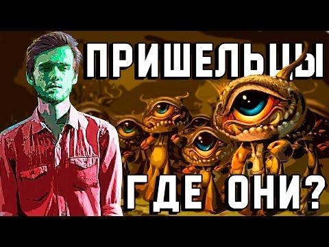 Где инопланетяне на самом деле? (Артур Шарифов)